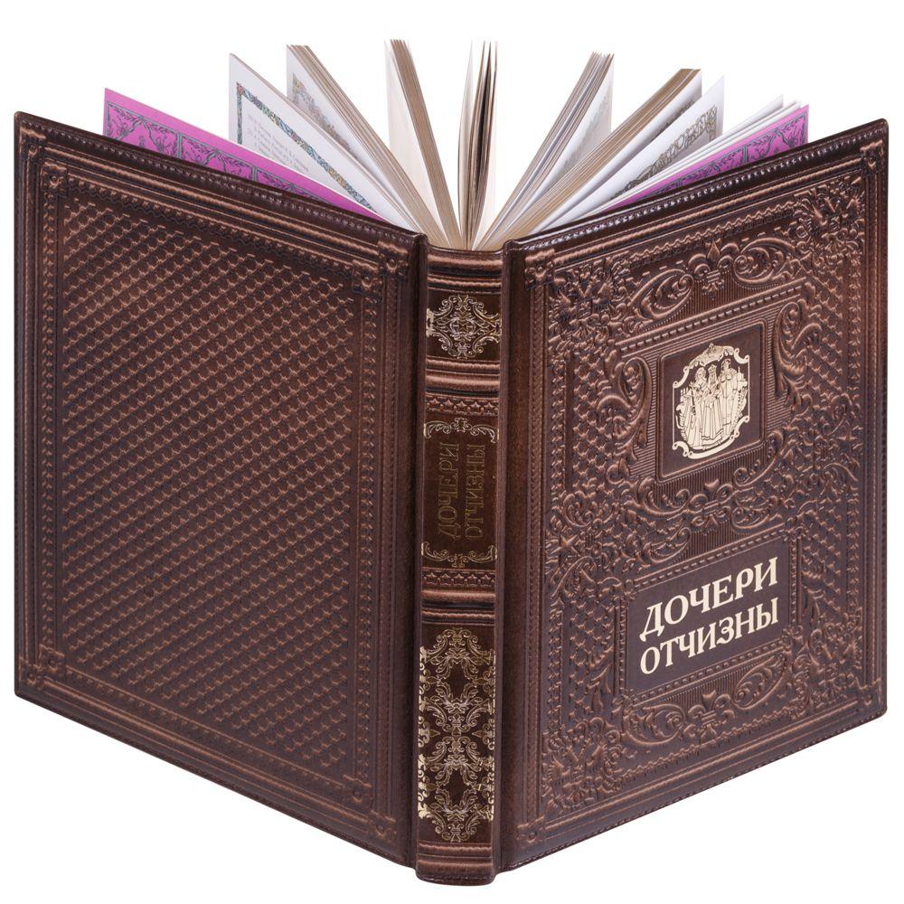 Книга «Дочери Отчизны», , натуральная кожа