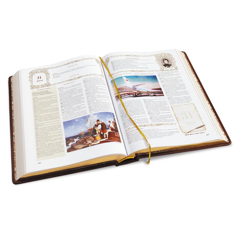 Книга «Летописный календарь России», , натуральная кожа