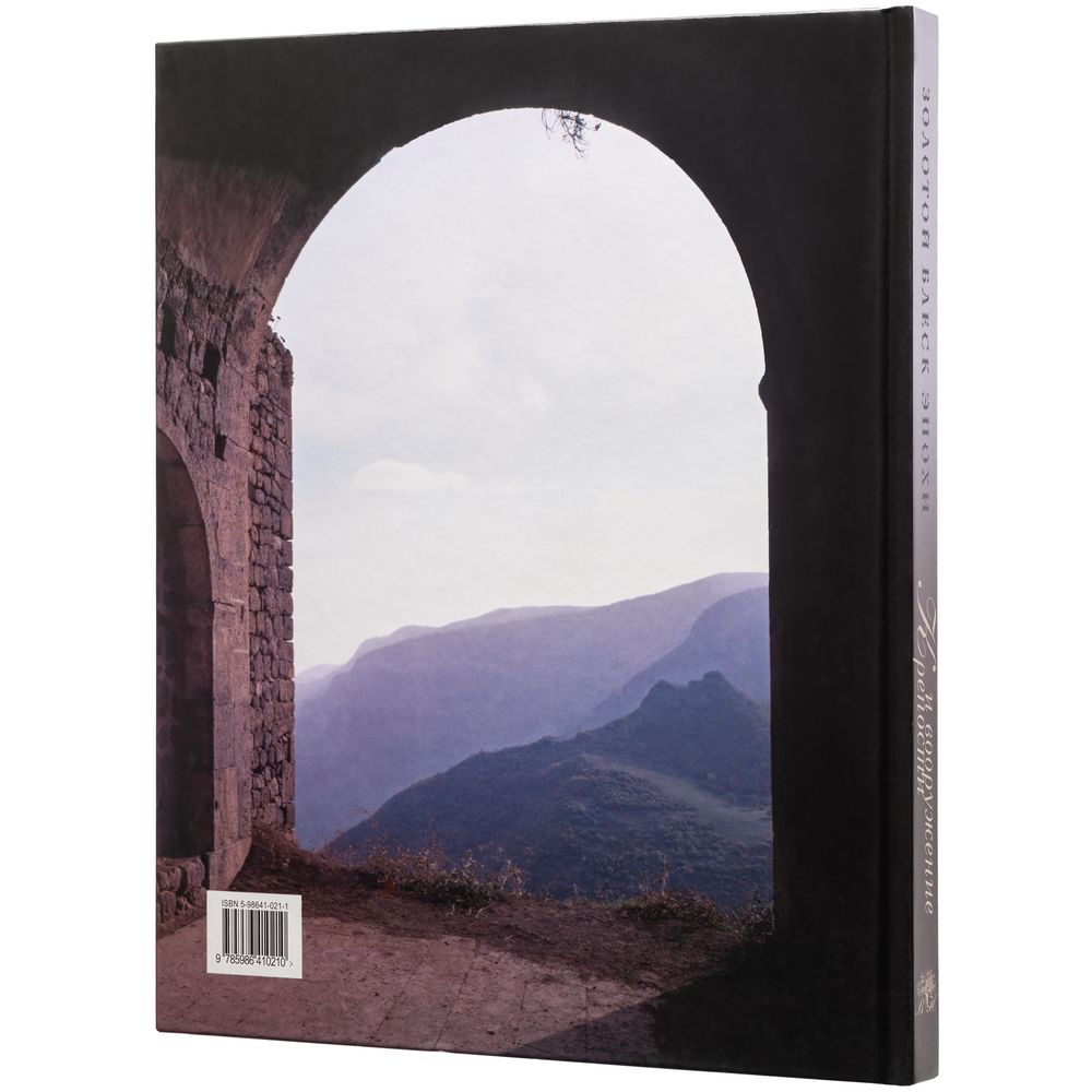Книга «Крепости и вооружение Азии», ,