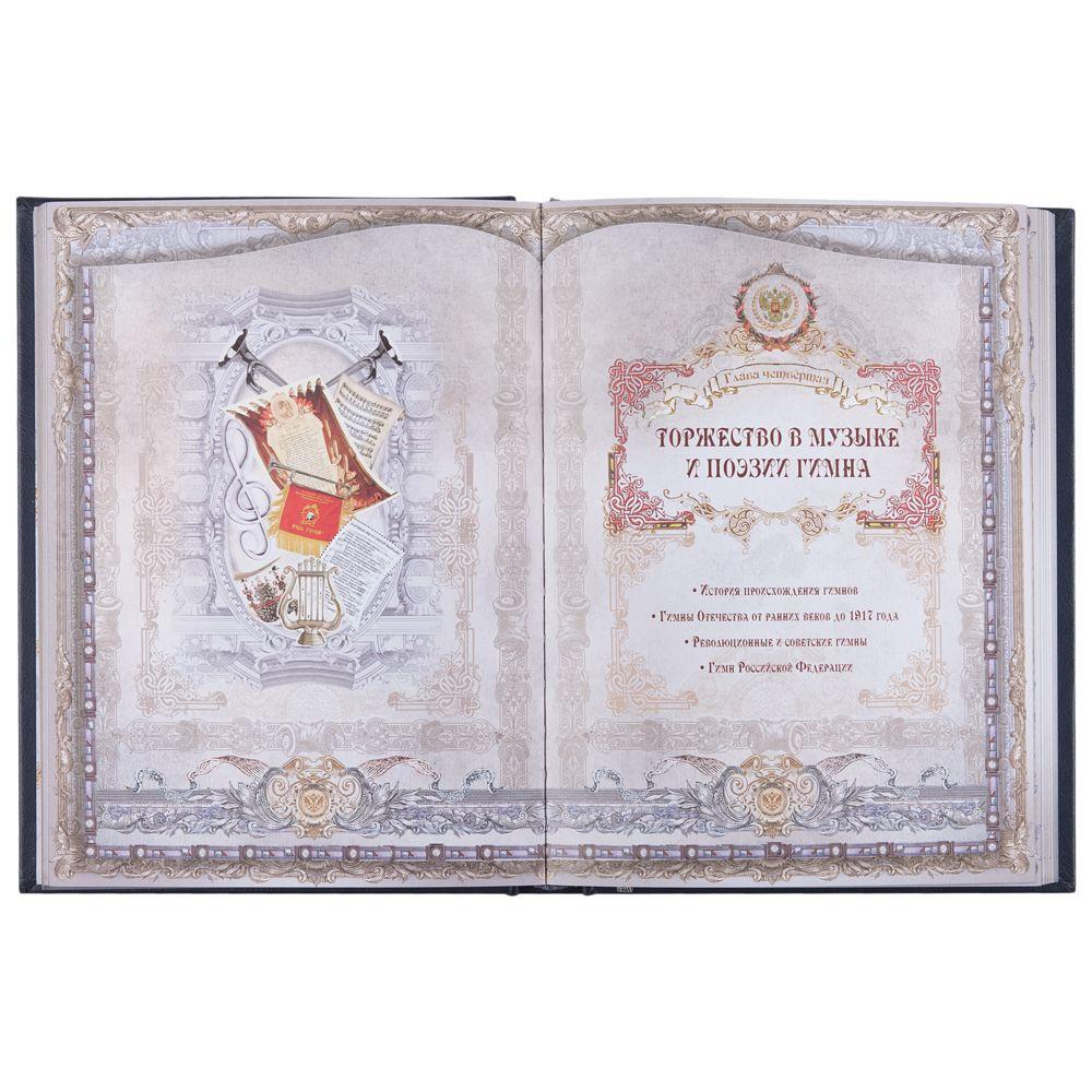 Книга «Россия. Символы власти», , натуральная кожа