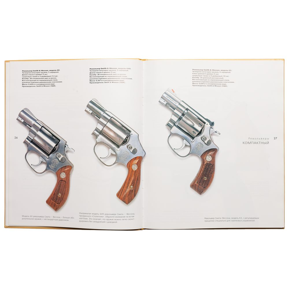 Книга «Револьверы и пистолеты мира», ,