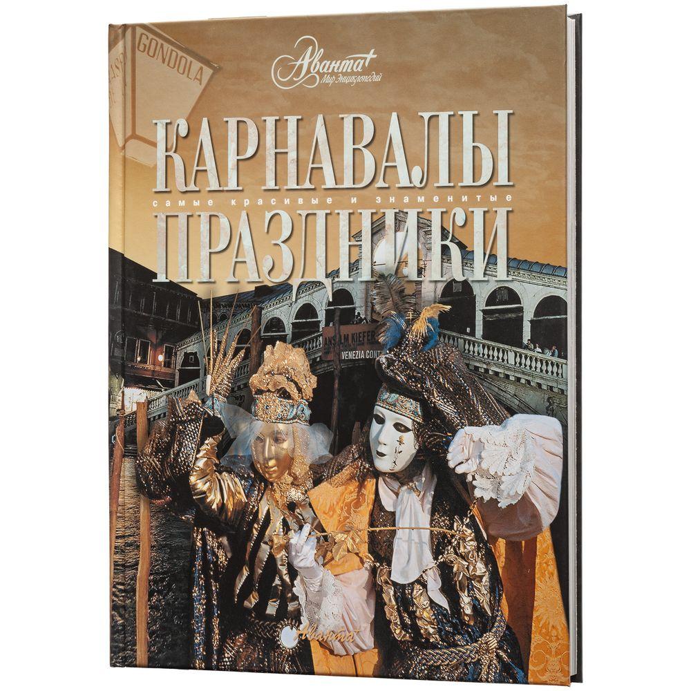 Книга «Карнавалы и праздники», ,