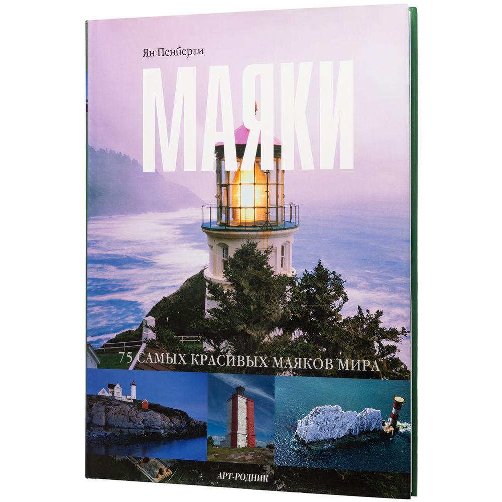 Книга «Маяки», ,