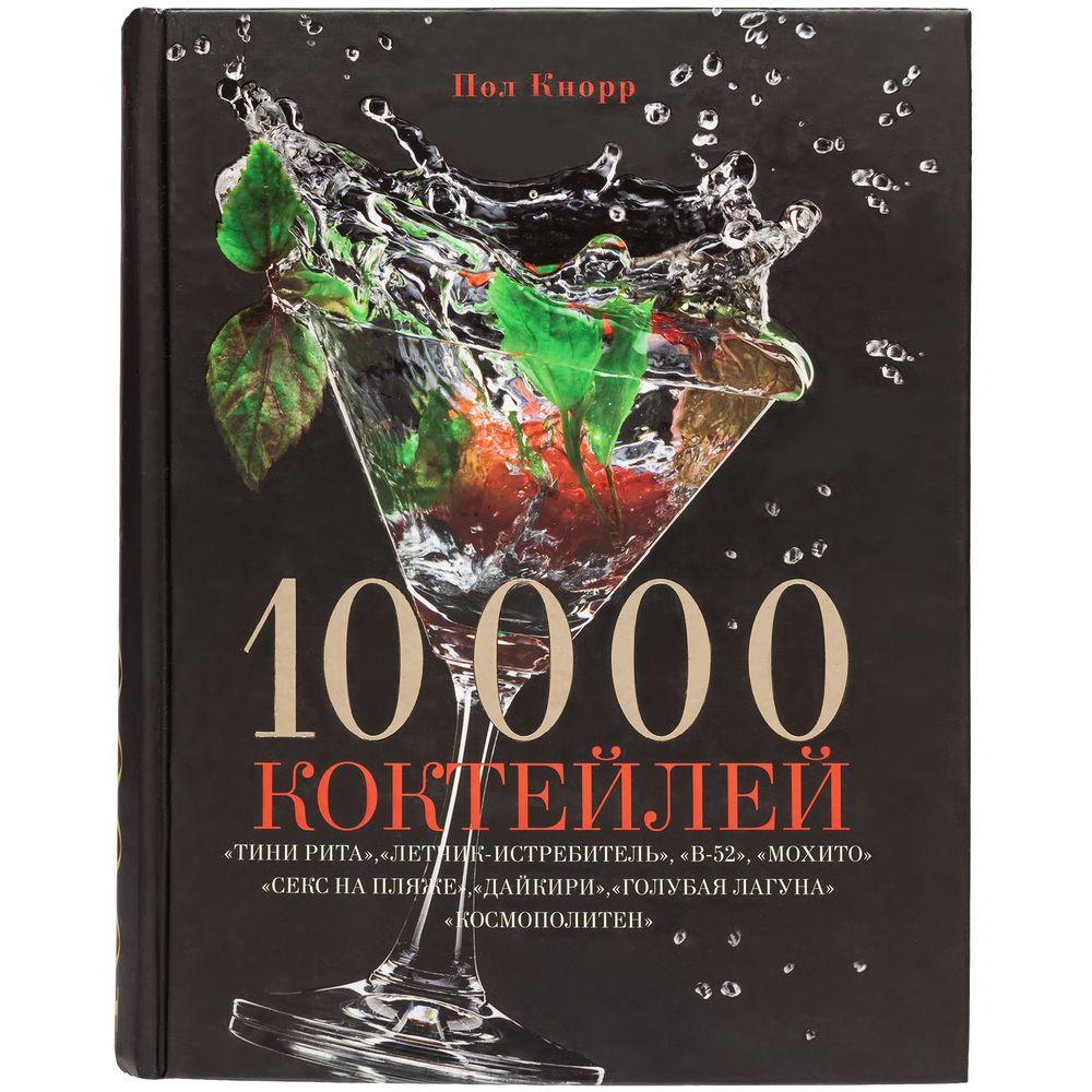 Книга «10000 коктейлей», ,